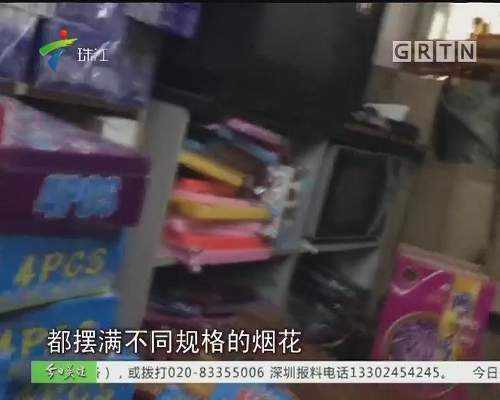 """记者暗访:广州江高有条""""炮仗一条街"""""""