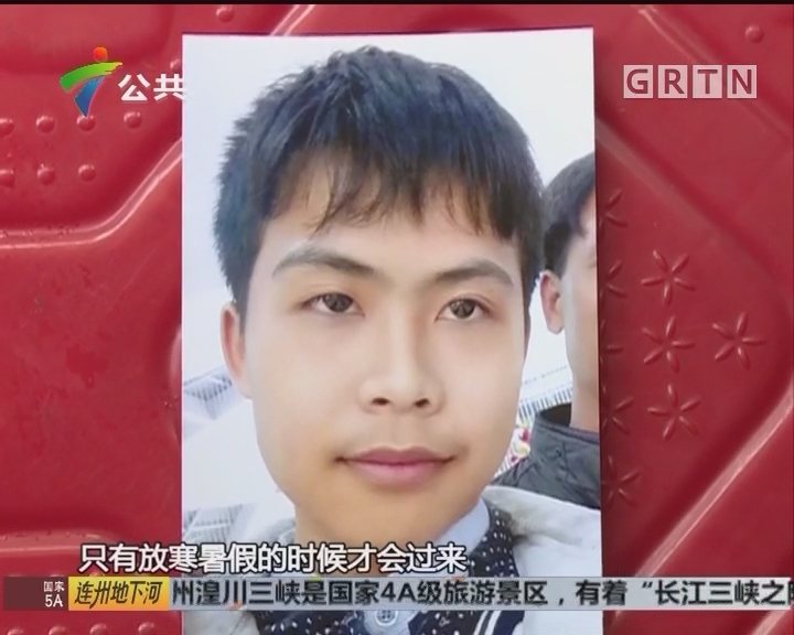 中山:17岁少年失联多日 家人急求线索