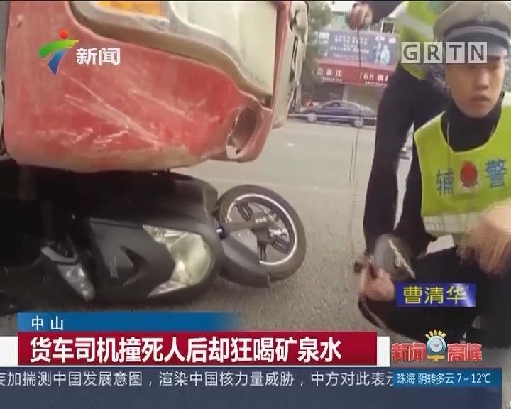 中山:货车司机撞死人后却狂喝矿泉水