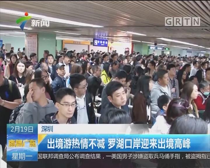 深圳:出境游热情不减 罗湖口岸迎来出境高峰