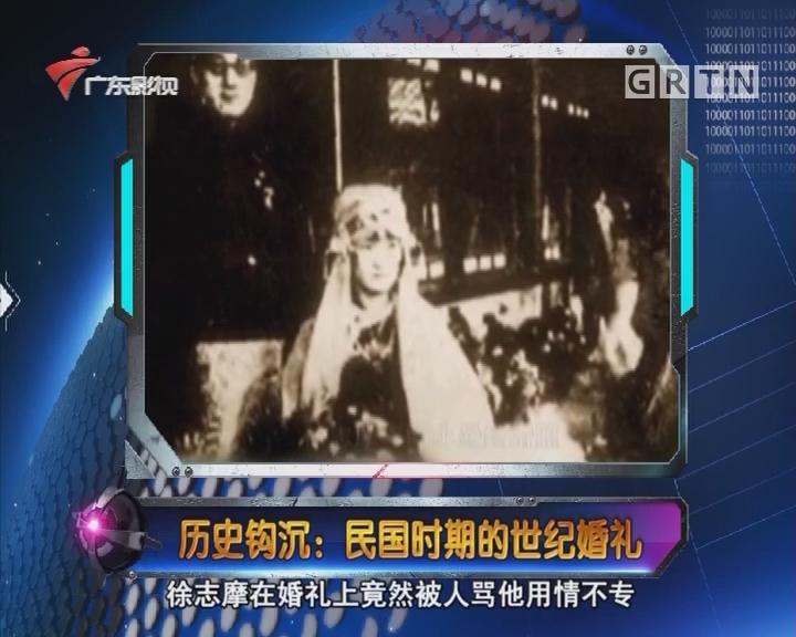 [2018-02-14]军晴剧无霸:历史钩沉:民国时期的世纪婚礼
