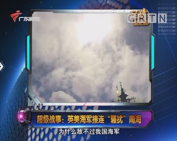 """[2018-02-28]军晴剧无霸:超级战事:英美海军接连""""骚扰""""南海"""