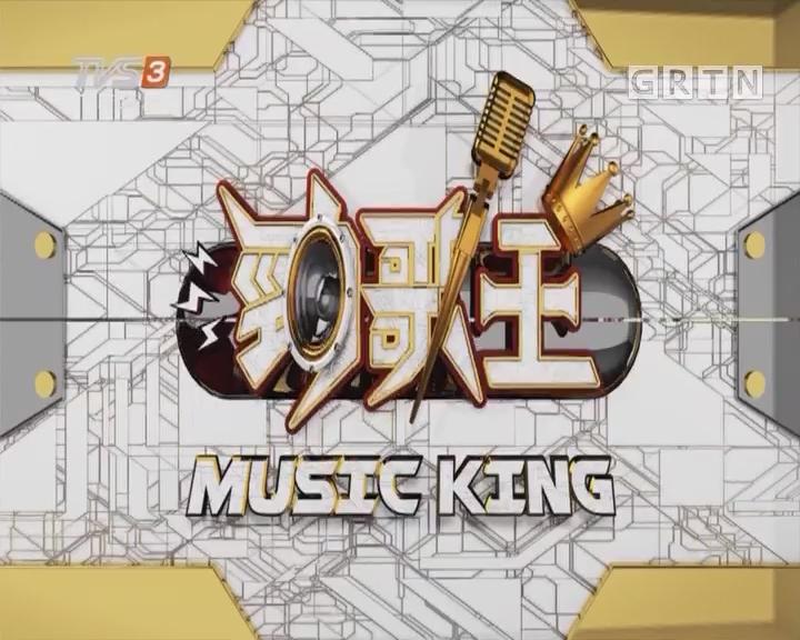 [2018-02-10]劲歌王
