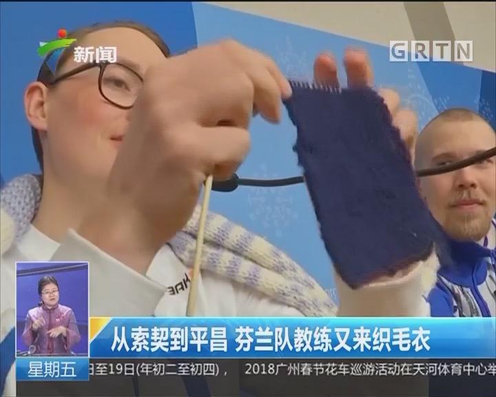 从索契到平昌 芬兰队教练又来织毛衣