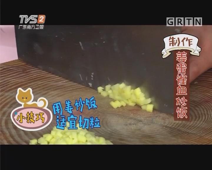 制作姜蛋雀血炒饭