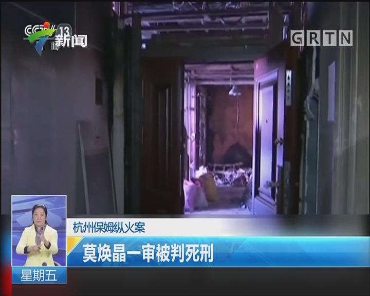 杭州保姆纵火案:莫焕晶一审被判死刑