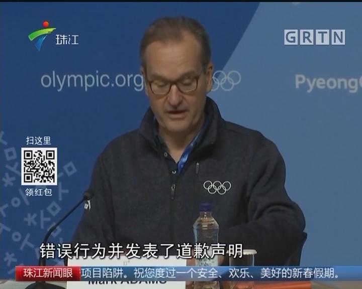 """英奥委会委员""""攻击""""保安被逐出冬奥会"""