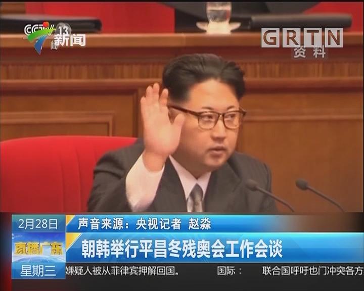 朝韩举行平昌冬残奥会工作会谈