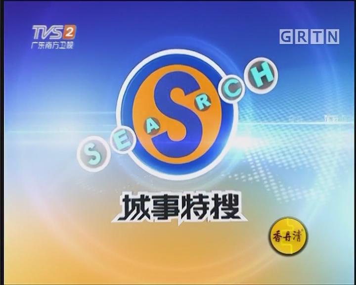 [2018-02-08]城事特搜:惊!KTV天花板竟有条蛇
