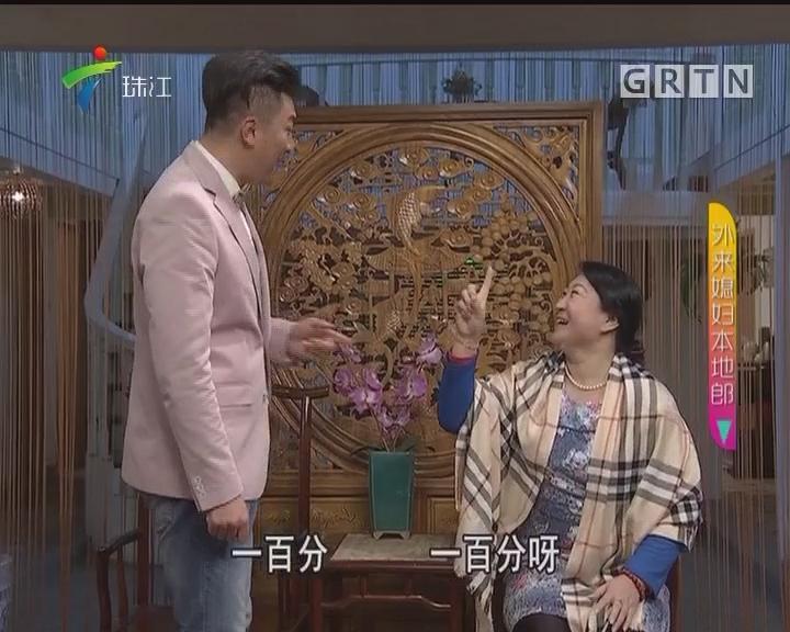 [2018-02-17]外来媳妇本地郎:找个女婿回家过年(上)