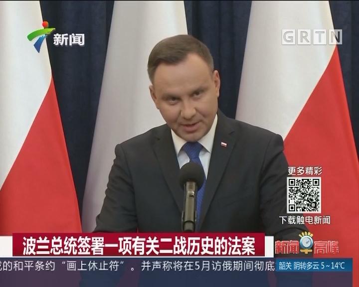 波兰总统签署一项有关二战历史的法案