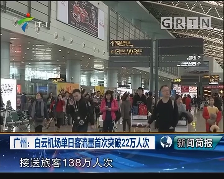 广州:白云机场单日客流量首次突破22万人次