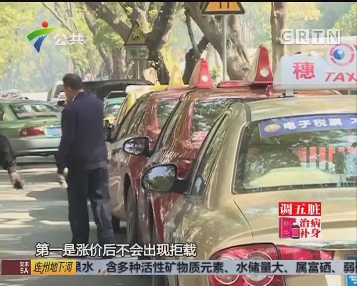广州:的士调价听证会召开 八成代表赞成方案三