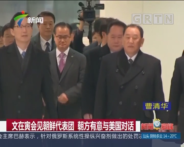 文在寅会见朝鲜代表团 朝方有意与美国对话