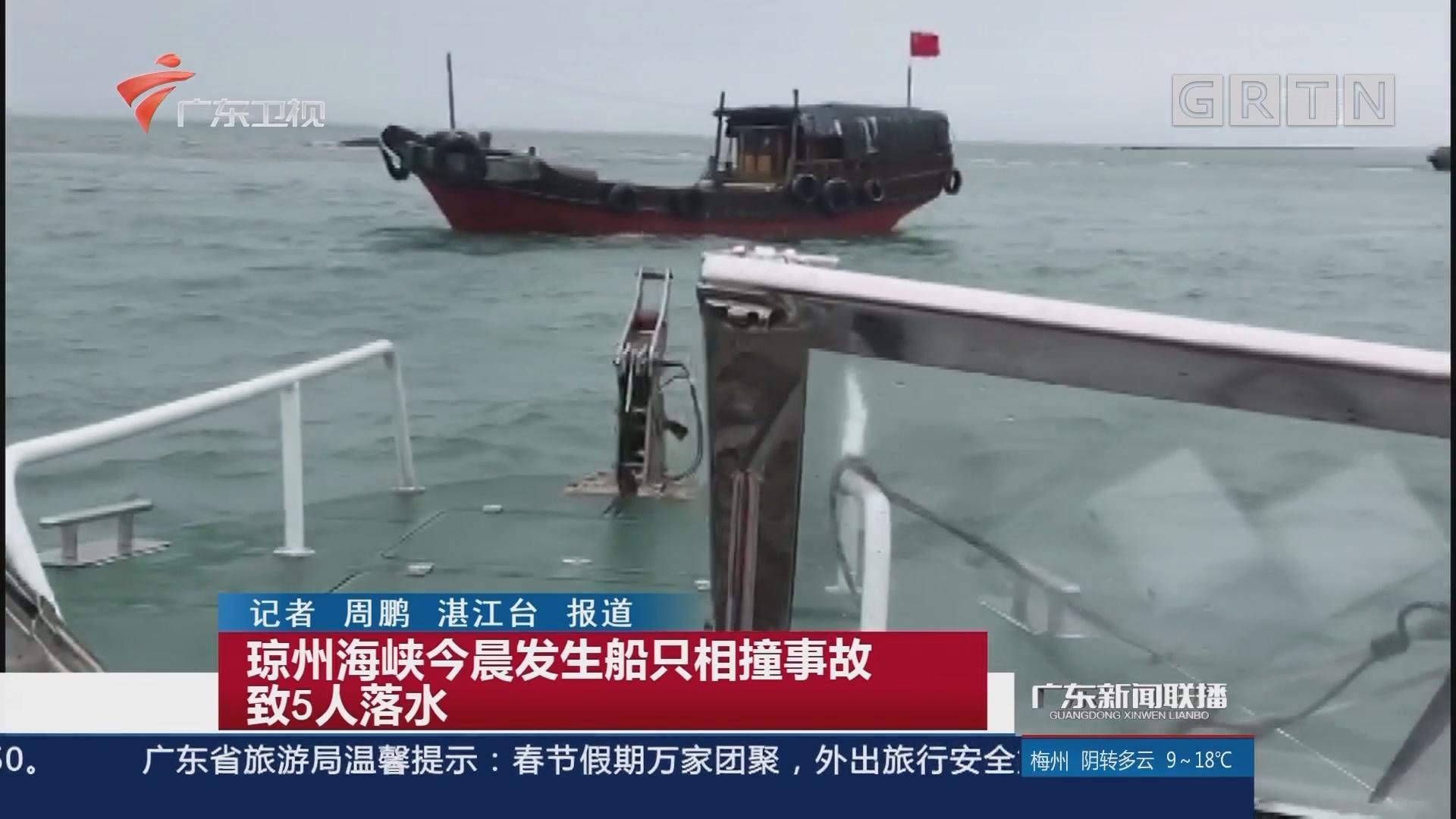 琼州海峡今晨发生船只相撞事故 致5人落水