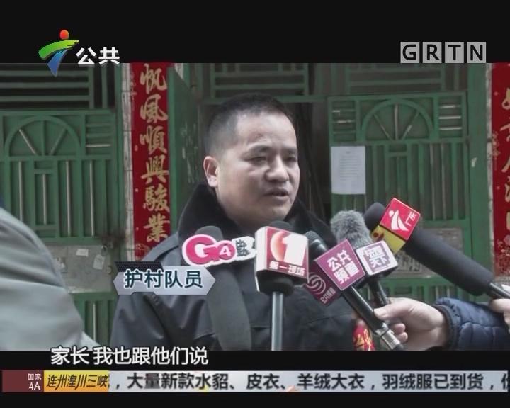 深圳:三熊孩玩火惹祸 保安冒险入屋营救
