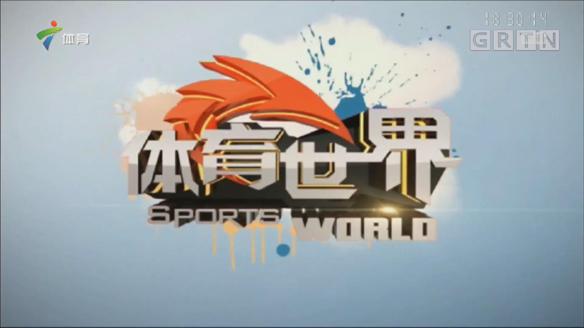 """[HD][2018-02-08]体育世界:广东""""水军""""整装待发"""