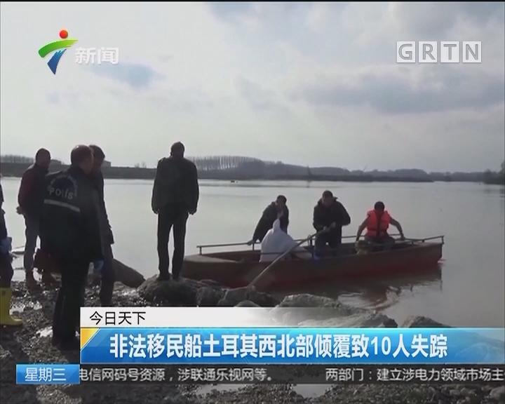 非法移民船土耳其西北部倾覆致10人失踪