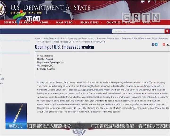 美国宣布设在耶路撒冷的大使馆将于5月开馆