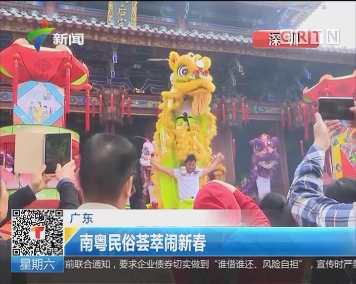 广东:南粤民俗荟萃闹新春