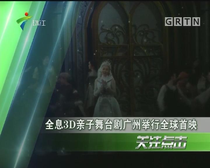 全息3D亲子舞台剧广州举行全球首映