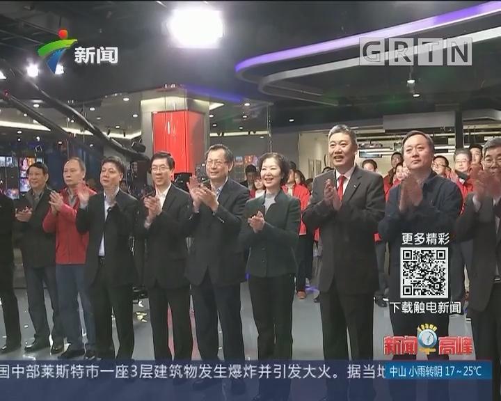 广东广播电视台融媒中心正式启用