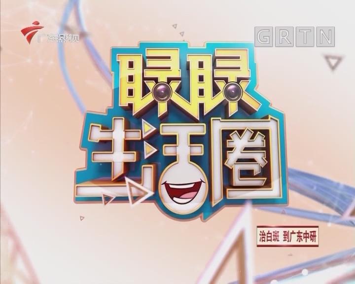 [2018-02-26]睩睩生活圈:美丽乡镇新春睩:黄田镇小黄姜篇