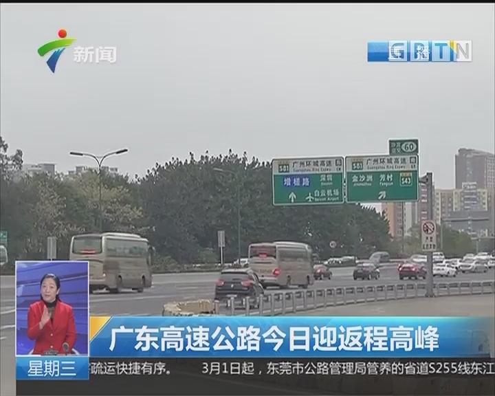 广东高速公路今日迎返程高峰