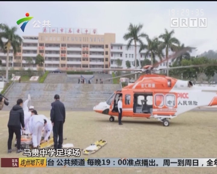 年初一广东两游客景区重伤 直升机紧急出动