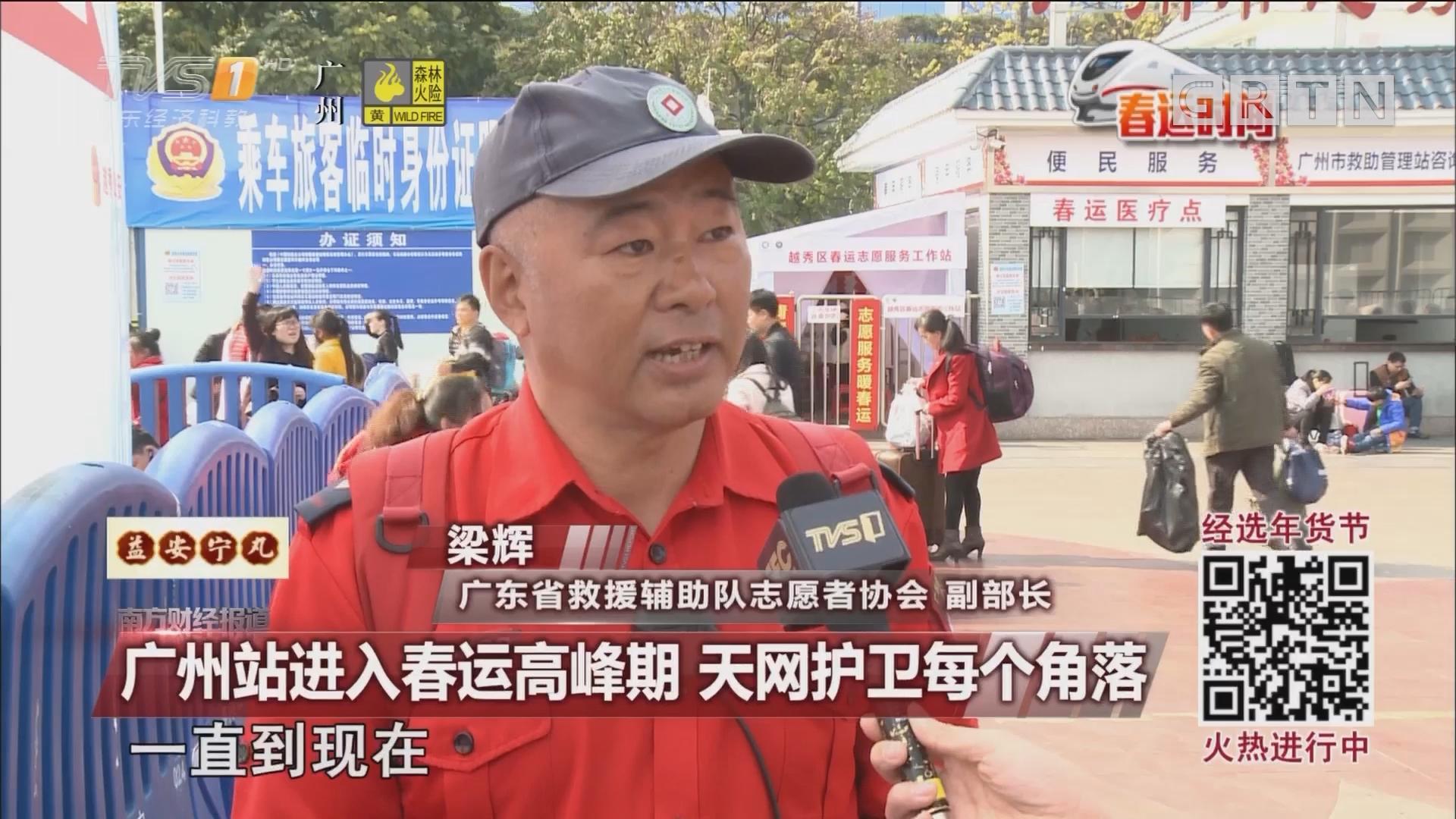 广州站进入春运高峰期 天网护卫每个角落
