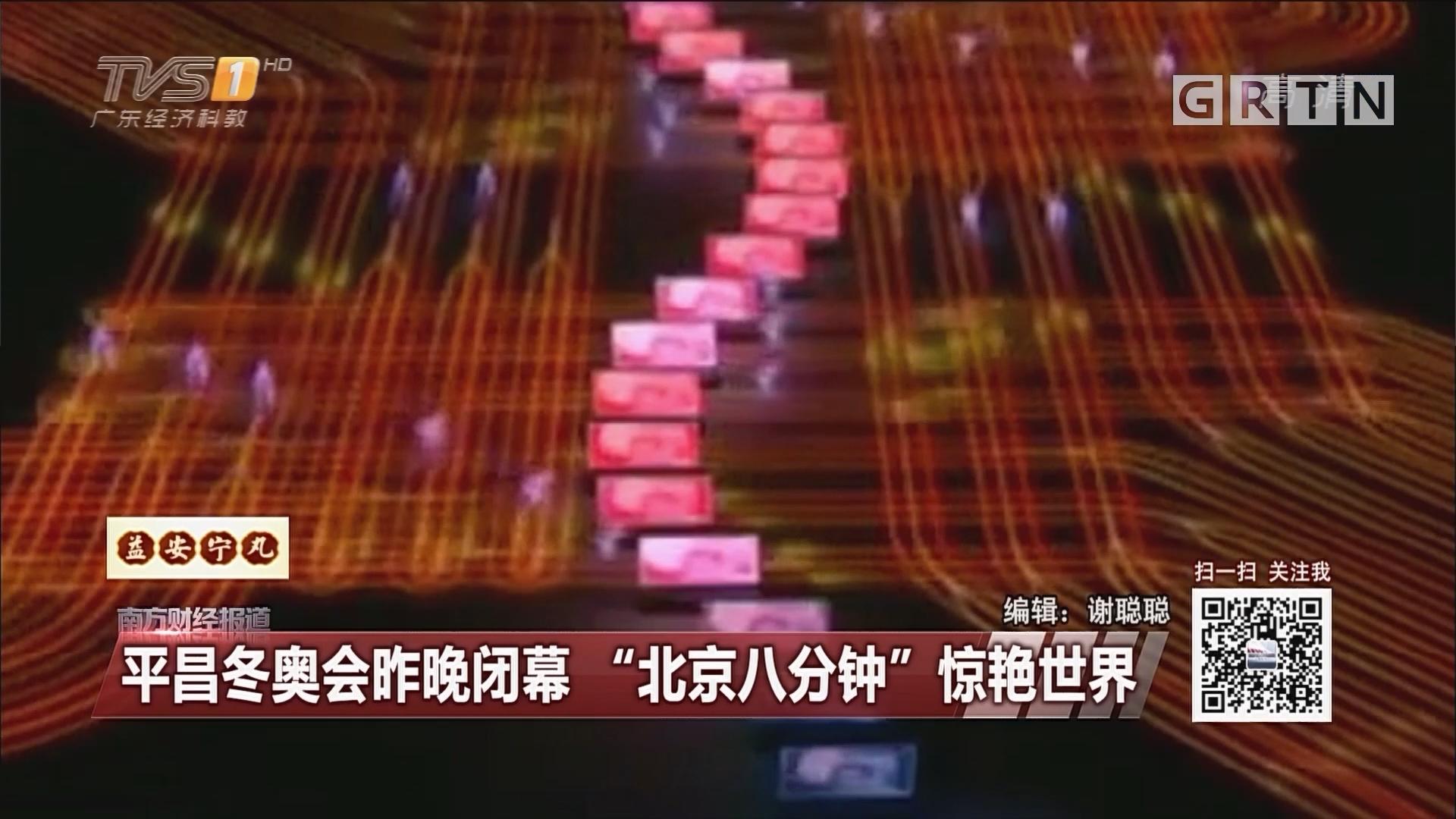 """平昌冬奥会昨晚闭幕""""北京八分钟""""惊艳世界"""
