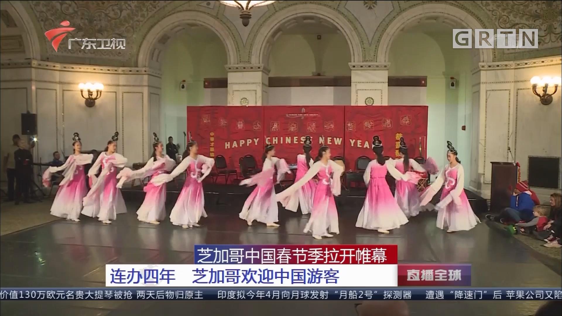 芝加哥中国春节季拉开帷幕:连办四年 芝加哥欢迎中国游客