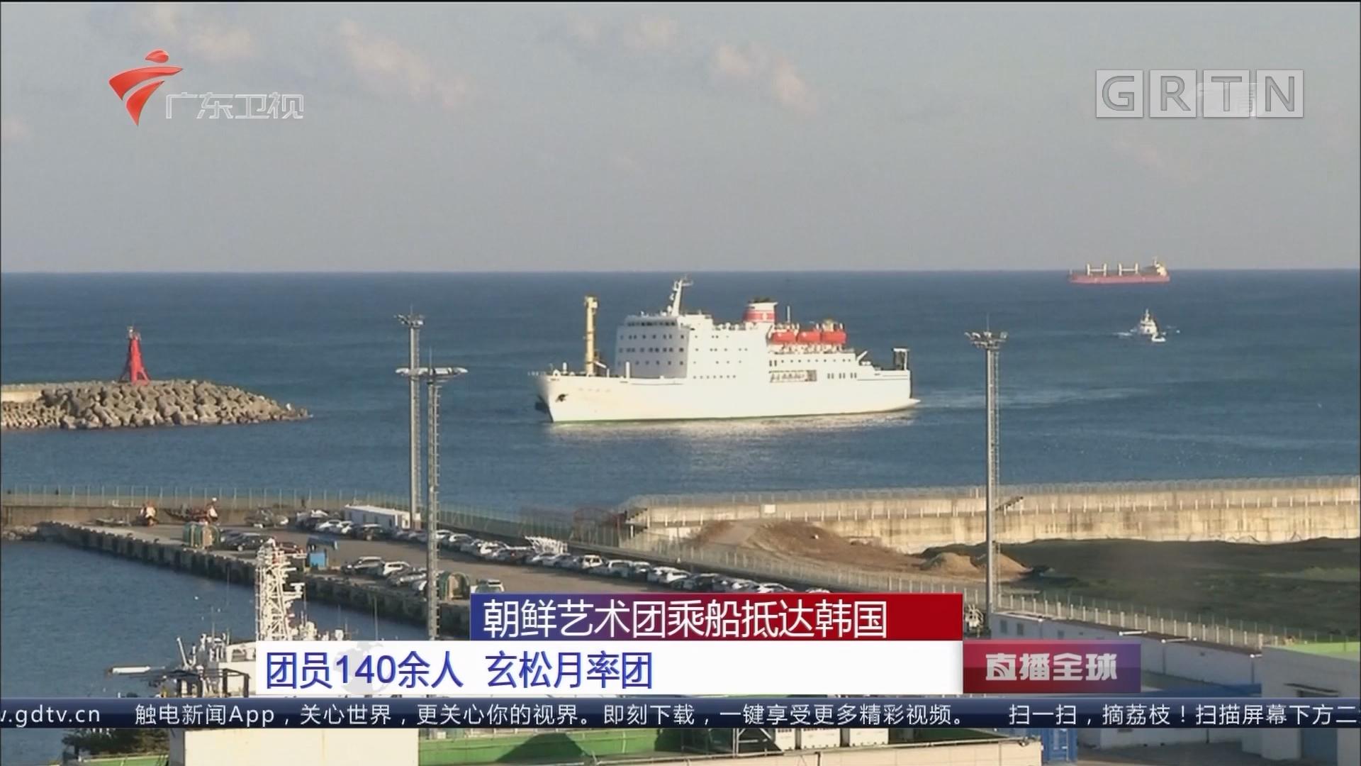 朝鲜艺术团乘船抵达韩国:团员140余人 玄松月率团