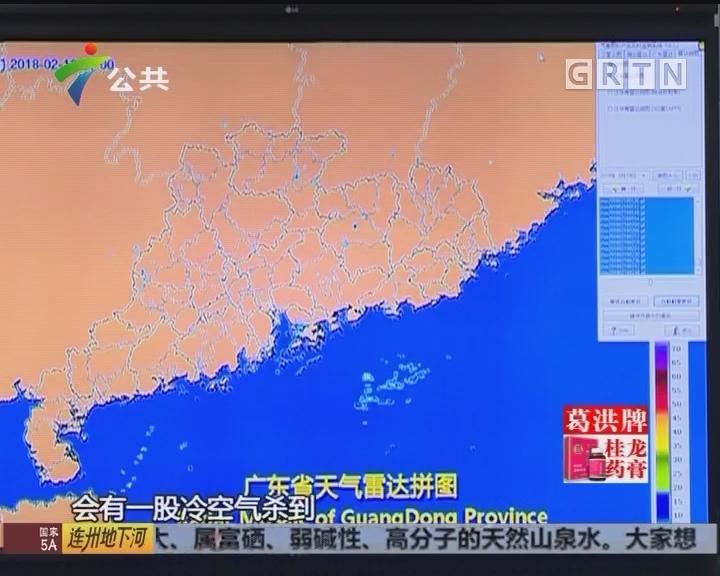 初五冷空气杀到 广东气温或降5至8度