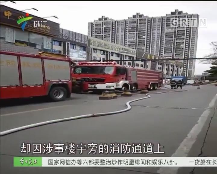 广州:车辆占据消防通道 消防车救火受阻