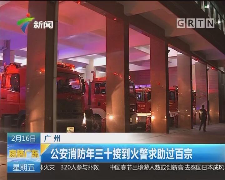 广州:公安消防年三十接到火警求助过百宗