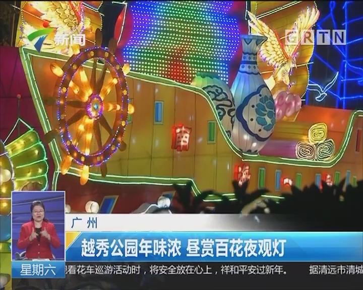 广州:越秀公园年味浓 昼赏百花夜观灯