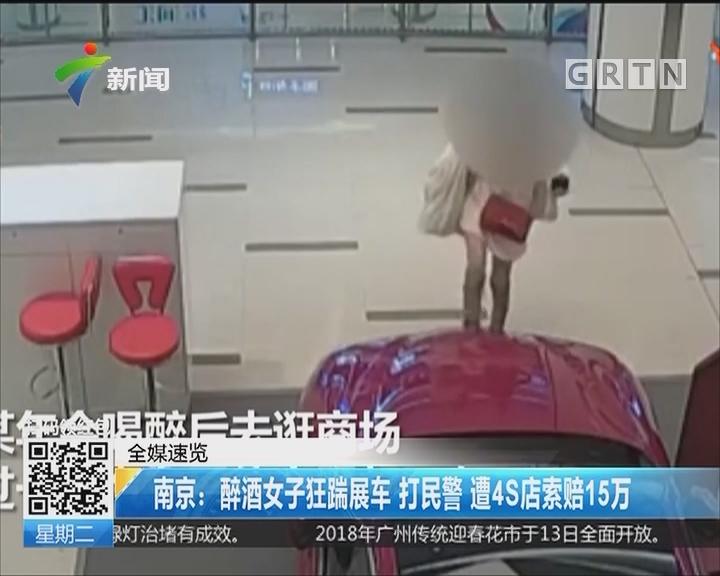 南京:醉酒女子狂踹展车 打民警 遭4S店索赔15万