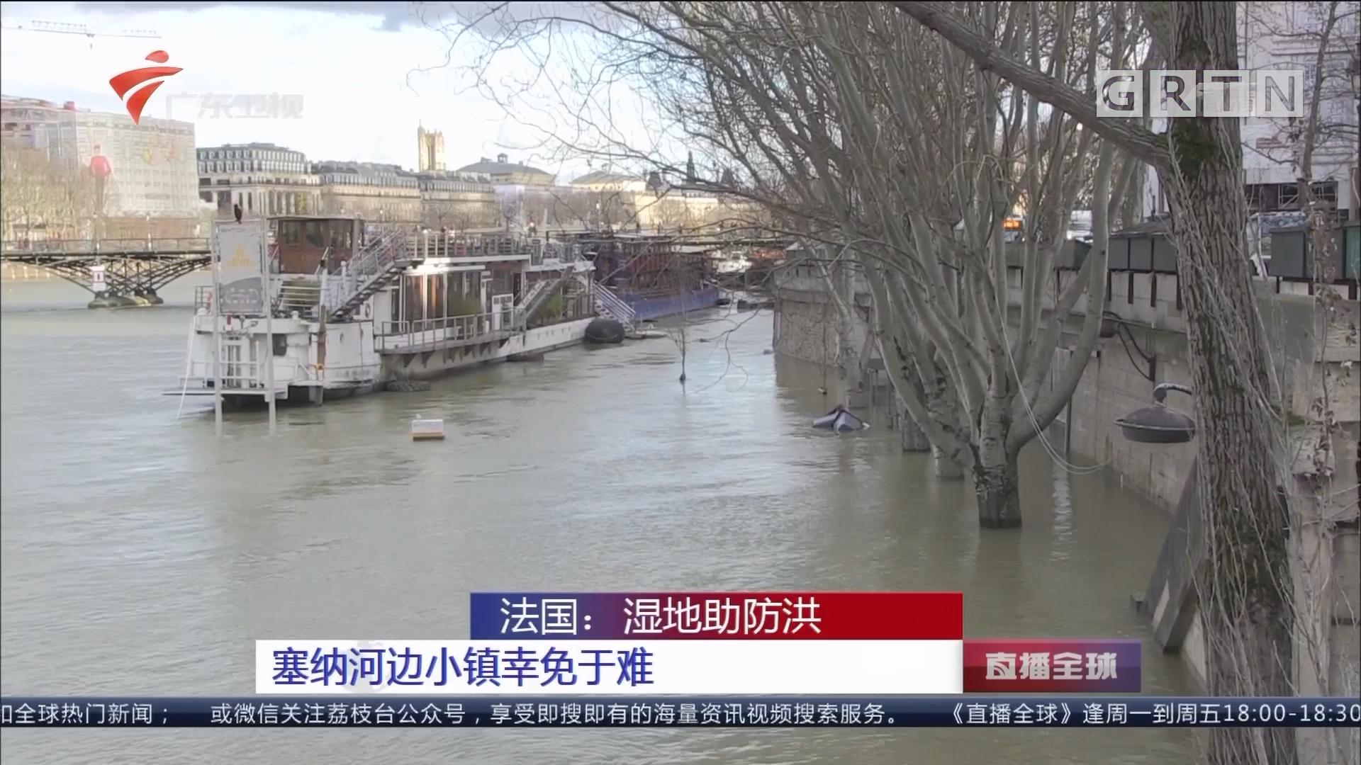 法国:湿地助防洪 塞纳河边小镇幸免于难
