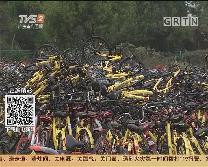 """广州天河智慧城:共享单车堆积如山 恍如""""坟场"""""""