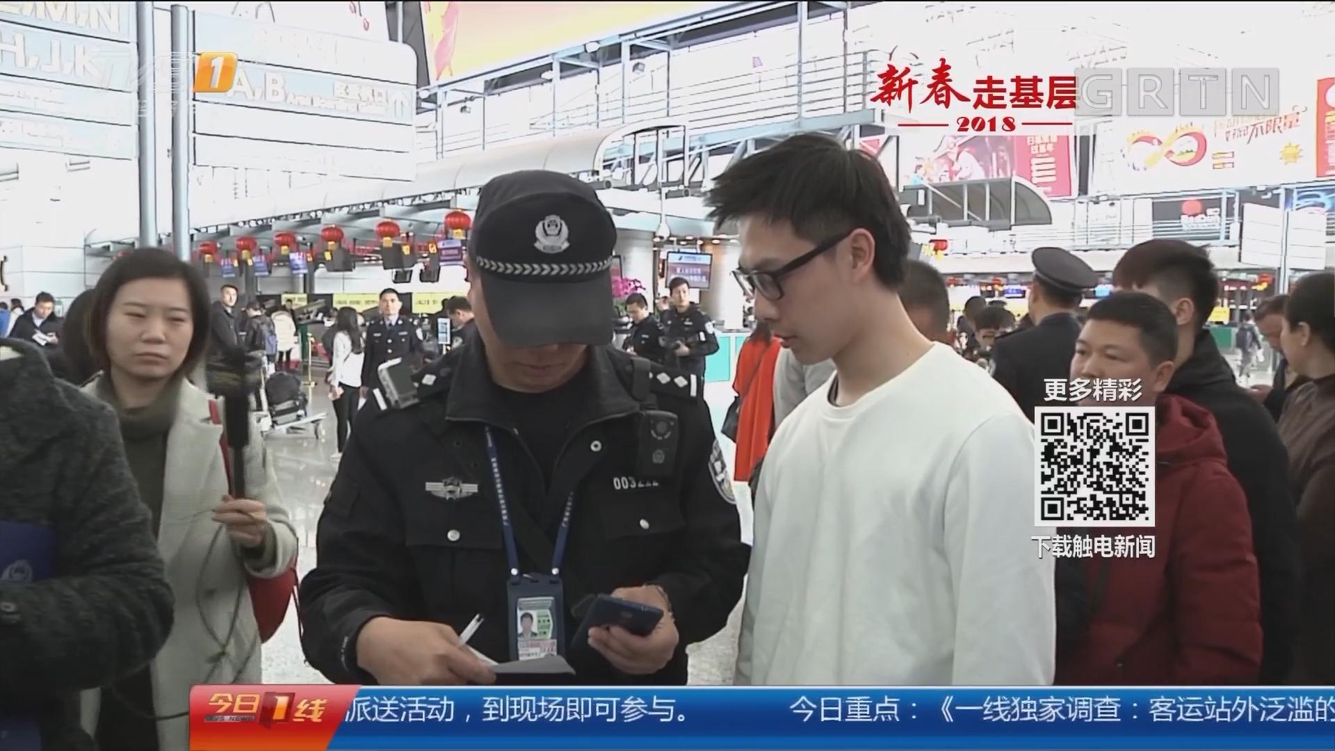 """2018春运:白云机场 机场公安柔性执法 为旅客""""护航"""""""