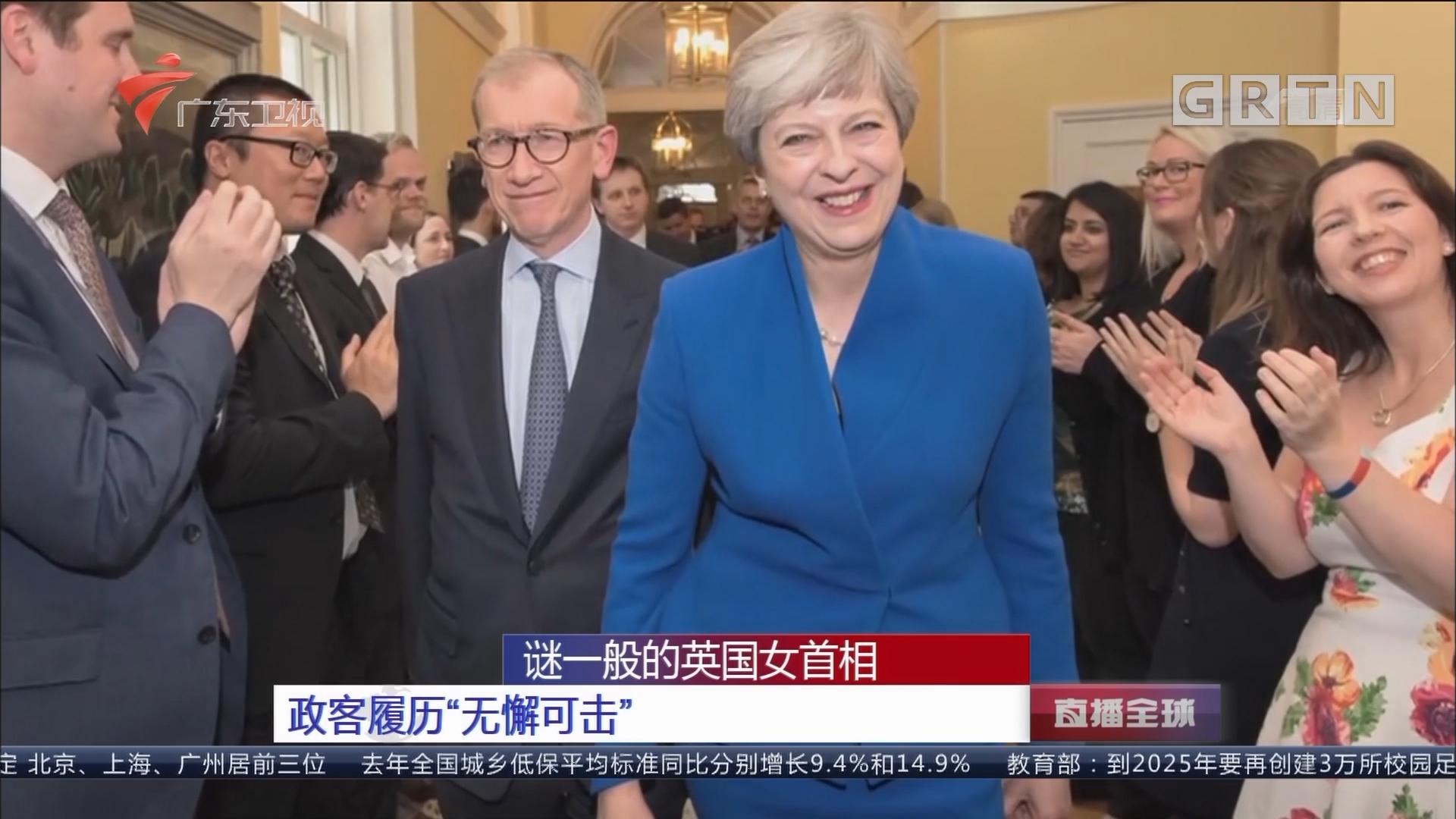 """谜一般的英国女首相:政客履历""""无懈可击"""""""