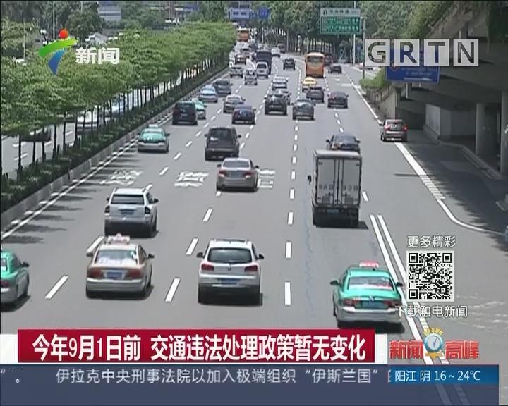 今年9月1日前 交通违法处理政策暂无变化