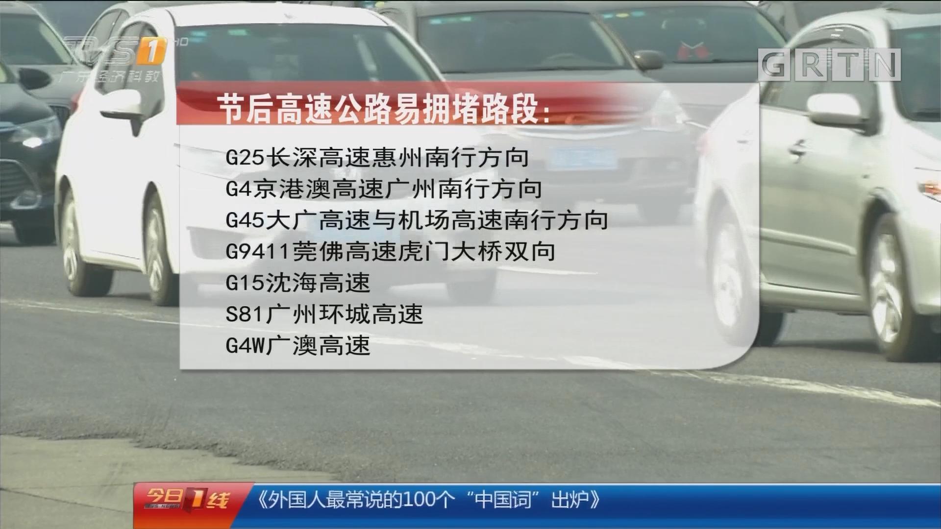 返程高峰:高速迎返程小高峰 粤西粤东车流大