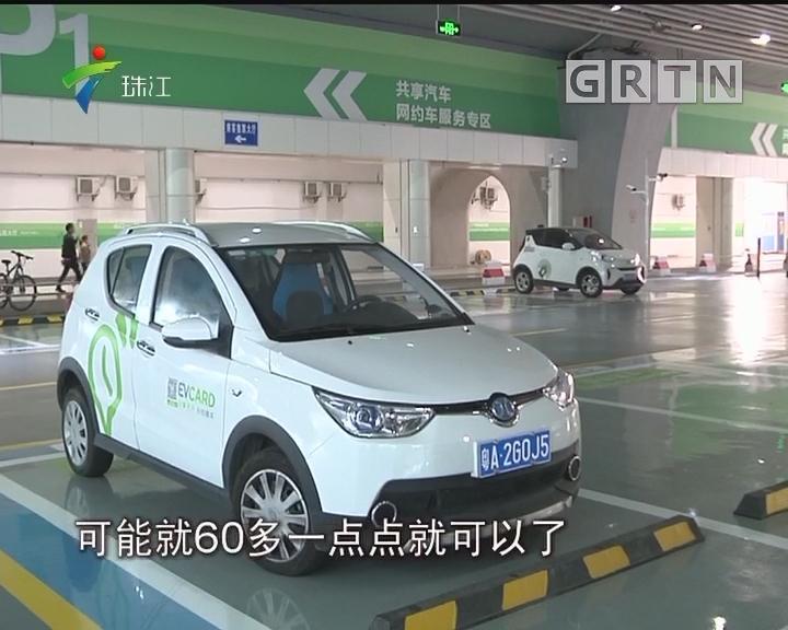 广州南站设共享汽车专区 市民接驳选择多