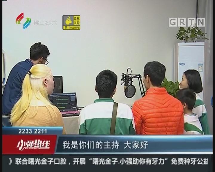 [2018-02-12]小强热线:点赞回访:视障学生创电台 一年录制30多期节目