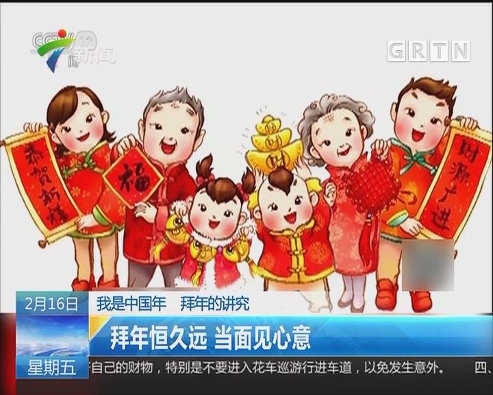 我是中国年 拜年的讲究:百年源久远 周朝具雏形