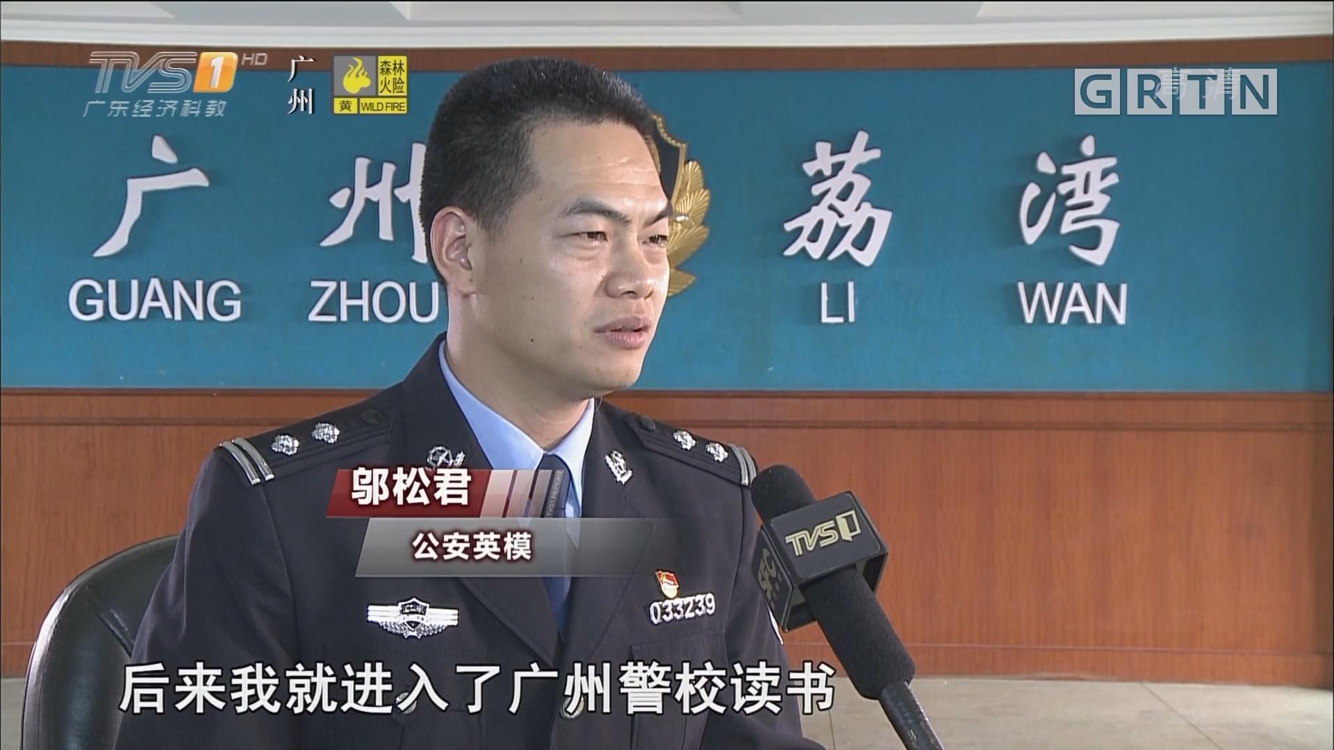 广东警察故事:硬汉邬松君的十三处伤疤