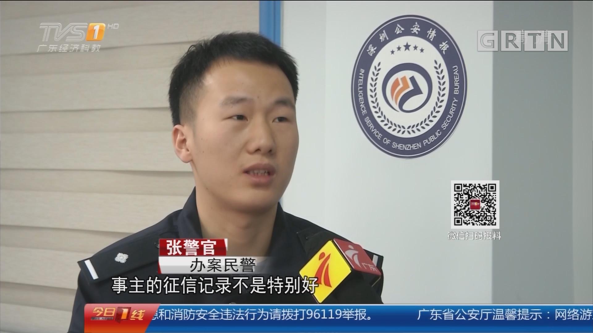 """深圳罗湖:移花接木 帮贷款却""""使诈""""转走钱"""