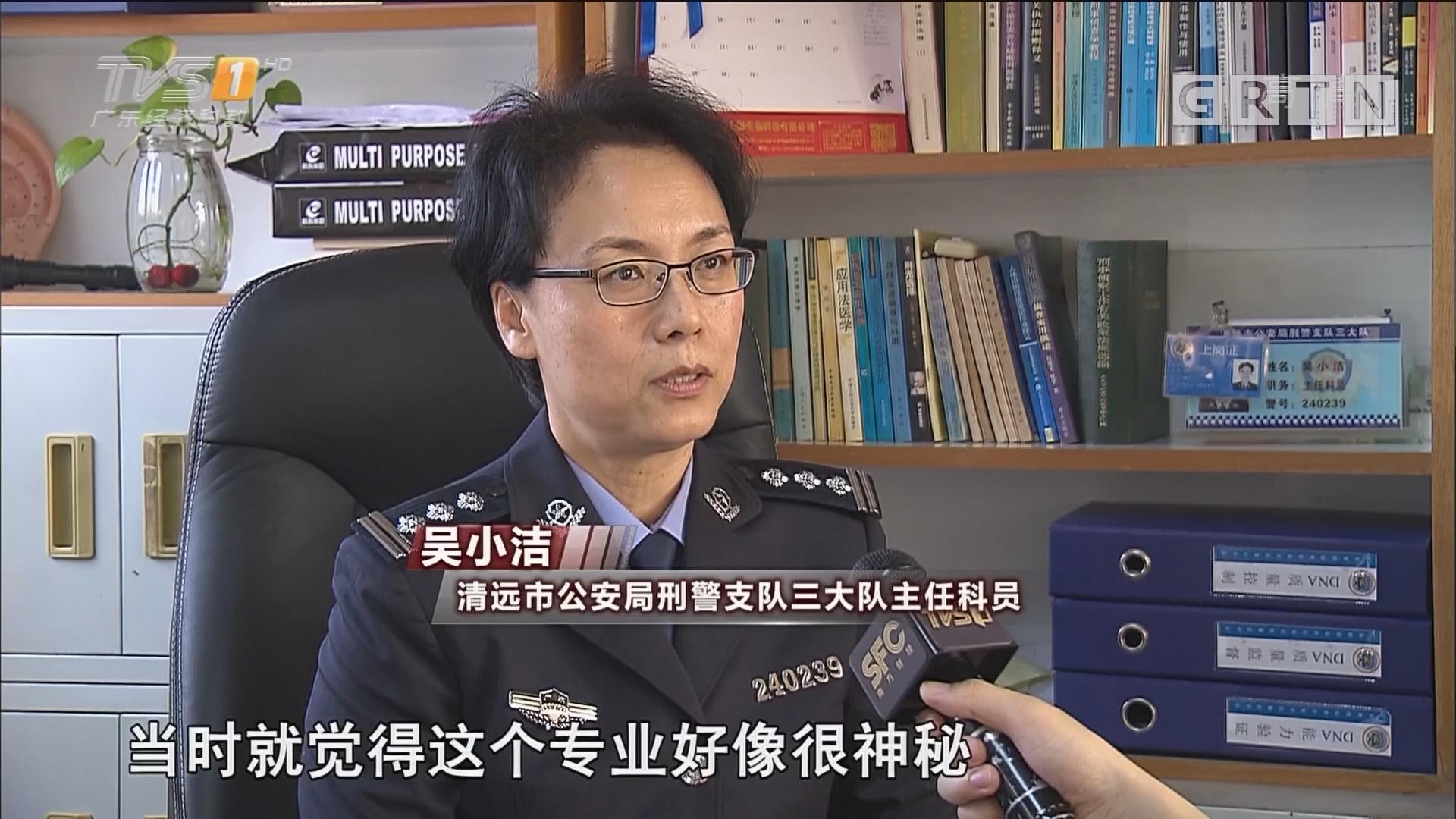 广东警察故事:证据其实会说话 女法医吴小洁
